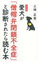 愛犬が「僧帽弁閉鎖不全症」と診断されたら読む本改訂版 [ 上地正実 ]