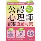 公認心理師試験直前対策(2019年版)