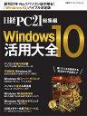 日経PC21総集編 Windows10活用大全 (日経BPパソコンベストムック) [ 日経PC21 ]