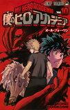 僕のヒーローアカデミア(10) (ジャンプコミックス)