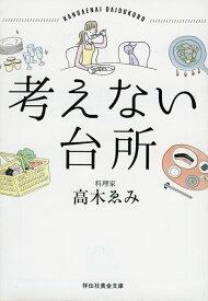 考えない台所 (祥伝社黄金文庫) [ 高木ゑみ ]