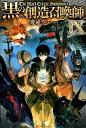 黒の創造召喚師(9) [ 幾威空 ]