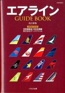 エアラインGUIDE BOOK改訂新版