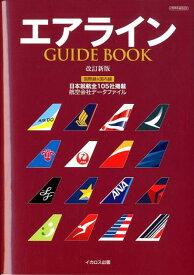 エアラインGUIDE BOOK改訂新版 日本就航全105社掲載 航空会社データファイル (イカロスMOOK)