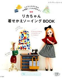 リカちゃん着せかえソーイングBOOK リカちゃんのためのお洋服とこものが作れる! (レディブティックシリーズ)