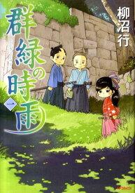 群緑の時雨(1) (MFコミックス フラッパーシリーズ) [ 柳沼行 ]