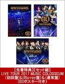 【先着特典】【セット組】LIVE TOUR 2017 MUSIC COLOSSEUM(初回盤)&(Blu-ray盤)&(通常盤)(B3ポスター付き)