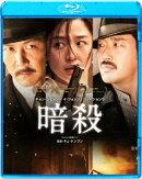 暗殺【Blu-ray】