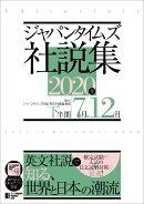 ジャパンタイムズ社説集 2020年下半期