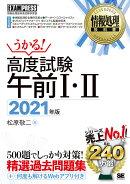 情報処理教科書 高度試験午前1・2 2021年版