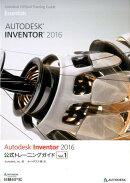 Autodesk Inventor 2016公式トレーニングガイド(vol.1)