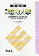 季刊電力人事(No.229(2019冬季版))