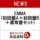 EMMA (初回盤A+初回盤B+通常盤セット)