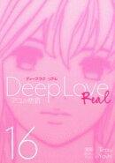 Deep Love(REAL 16)