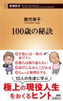 100歳の秘訣