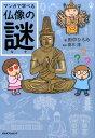 マンガで学べる仏像の謎 [ 田中ひろみ ]