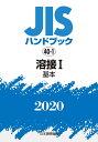 JISハンドブック 40-1 溶接?[基本](2020)