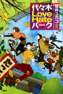 代々木Love&Hateパーク