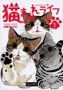 猫まみれライフ(1)