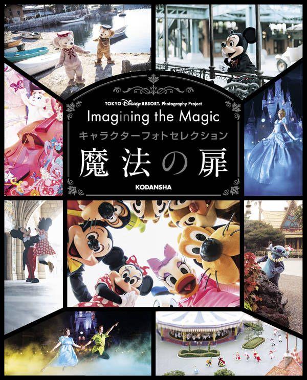 TOKYO DISNEY RESORT Photography Project Imagining the Magic キャラクターフォトセレクション  魔法の扉 [ ディズニーファン編集部 ]