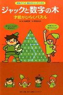 【謝恩価格本】脳のストレッチパズル ジャックと数字の木