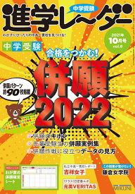 中学受験進学レーダー2021年10月号 併願2022 [ 進学レーダー編集部 ]