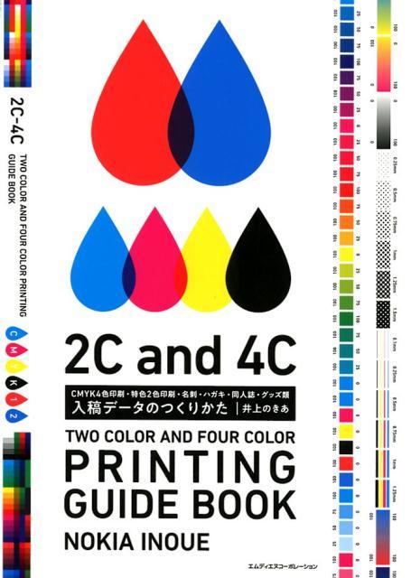 入稿データのつくりかた CMYK4色印刷・特色2色印刷・名刺・ハガキ・同人 [ 井上のきあ ]