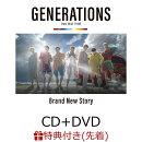 【先着特典】Brand New Story (CD+DVD) (B2ポスター付き)