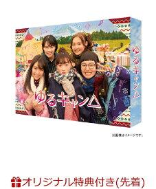 【楽天ブックス限定先着特典】ゆるキャン△ DVD BOX(A4ビジュアルシート) [ 福原遥 ]