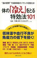 【バーゲン本】体の冷えをとる特効法101