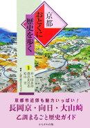 京都おとくに歴史を歩く改訂版