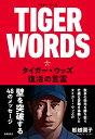 TIGER WORDS タイガー・ウッズ 復活の言霊 [ 舩越園子 ]