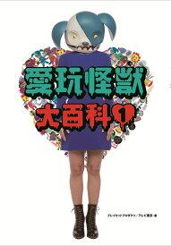 【楽天ブックス限定特典付き】愛玩怪獣大百科 [ テレビ東京 ]