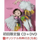 【楽天ブックス限定先着特典】MATOUSIC (初回限定盤 CD+DVD) (アクリルキーホルダー付き)