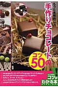 もっと本格的に!手作りチョコレ-トのコツ50