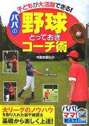子どもが大活躍できる!パパの野球とっておきコーチ術