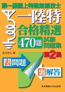 第一級陸上特殊無線技士合格精選470題試験問題集(第2集)