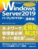 Windows Server 2019 パーフェクトマスター