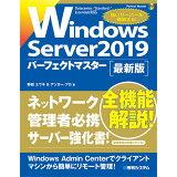 Windows Server 2019パーフェクトマスター (Perfect Master)