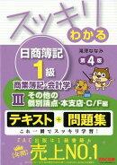 スッキリわかる日商簿記1級 商業簿記・会計学3 その他の個別論点・本支店・C/F編 第4版