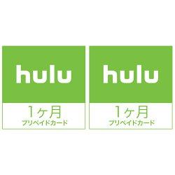 Huluチケット 【1ヶ月分 2枚セット】