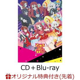 【楽天ブックス限定先着特典&先着特典】ゾンビランドサガ フランシュシュ The Best (CD+Blu-ray) (ジャケット缶バッジ&サイン入りミニ色紙付き) [ フランシュシュ ]