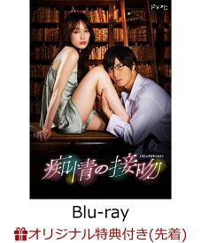 【楽天ブックス限定先着特典】痴情の接吻 Blu-ray BOX【Blu-ray】(キービジュアルB6クリアファイル(赤)) [ 橋本良亮 ]