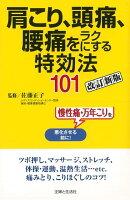 【バーゲン本】肩こり・頭痛・腰痛をラクにする特効法101 改訂新版