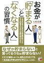 お金が「貯まる人」と「なくなる人」の習慣 人並みの仕事と生活なのに貯金がない人もまずは貯金3 (Asuka business & language book) ...