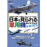 日本で見られる軍用機ガイドブック最新版 (イカロスMOOK JWings特別編集)