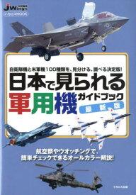 日本で見られる軍用機ガイドブック最新版 自衛隊機と米軍機100種類を、見分ける、調べる決定 (イカロスMOOK JWings特別編集)