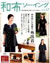和布ソーイング(vol.12) 和布の魅力溢れる服とこもので心豊かに・・・ (レディブティックシリーズ)