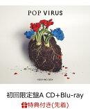 【予約】【先着特典】POP VIRUS (初回限定盤A CD+Blu-ray) (A4クリアファイル(Etype)付き)