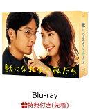 【先着特典】獣になれない私たち Blu-ray BOX(オリジナルラバーコースター付き)【Blu-ray】